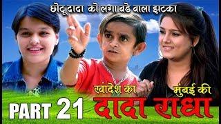"""Khandesh ka DADA part 21 """"छोटू को लगा बड़े वाला झटका"""""""