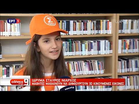 Ίδρυμα Σ. Νιάρχος: Μαθητές δημιουργούν τρισδιάστατες εικόνες | 21/10/2018 | ΕΡΤ