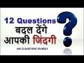 12 Questions  बदल देंगे  आपकी जिंदगी|  Motivational video in hindi
