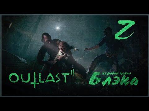 Я трахну весь мир! ● Outlast 2 #2