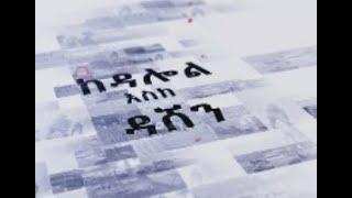 #etv ከዳሎል እስከ ዳሽን ….. ነሐሴ 11/2011 ዓ.ም