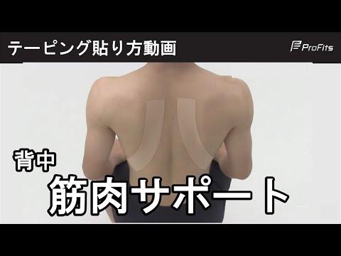 背中をサポートテーピング