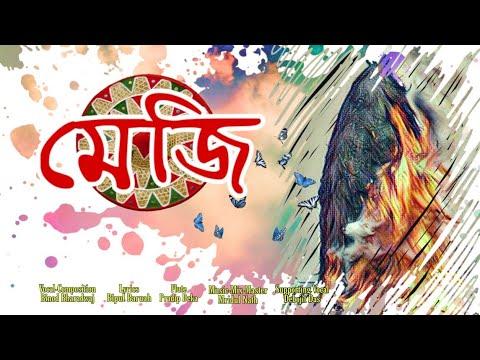 Meji || Maghor Bihu || Bihu Xuria Geet 2021 || by Binod Bharadwaj
