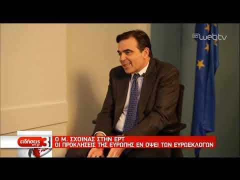 Ο Μ. Σχοινάς στην ΕΡΤ για τα επόμενα βήματα στο Brexit | 16/3/2019 | ΕΡΤ