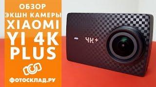 В новом обзоре ФотоскладТВ YI 4K+ Plus от Xiaomi – революция в мире экшн-камер, первая камера, умеющая снимать в...