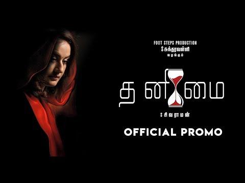 Thanimai Official Promo
