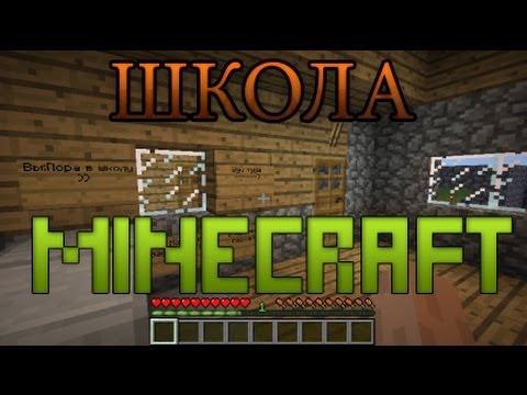 Minecraft [прохождение карты] - Школа майнкрафта