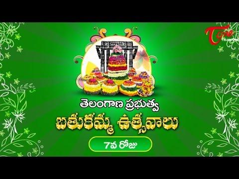 Bathukamma Festivals || Day 7 || Telangana State Special