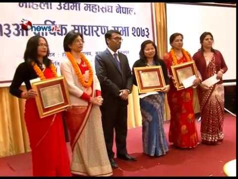 महिला उद्यमी महासंघ नेपाल- Business news