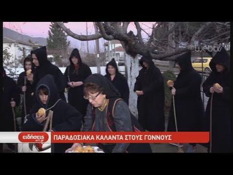 Παραδοσιακά κάλαντα στους Γόνους Λάρισας | 25/12/2018 | ΕΡΤ