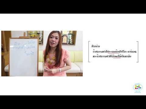 อ.ปิง DAVANCE แนะนำคอร์สเรียน Thai go gat (видео)