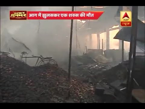 Kolkata: Massive fire breaks out at a marketplace in Gorabazar, one man dies