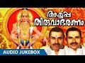 Evergreen Malayalam Hindu Devotional Album | Ayyappa Thiruvabharanam | Ayyappa Songs | Audio Jukebox