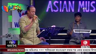 Fakir Shabuddin new songs 2017 &  ASIAN TV Baul gobesok