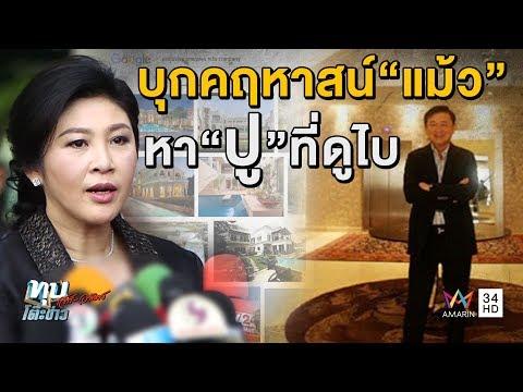 """ทุบโต๊ะข่าว:ฮุนเซนโต้ข่าวกัมพูชาเปิดทางหนี-สื่อบุกคฤหาสน์""""แม้ว""""หา""""ปู""""แต่เจอการ์ดล็อค27/08/60"""