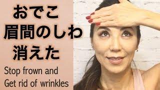 眉間やおでこのシワをうすく目立たなくする方法 Stop wrinkle!