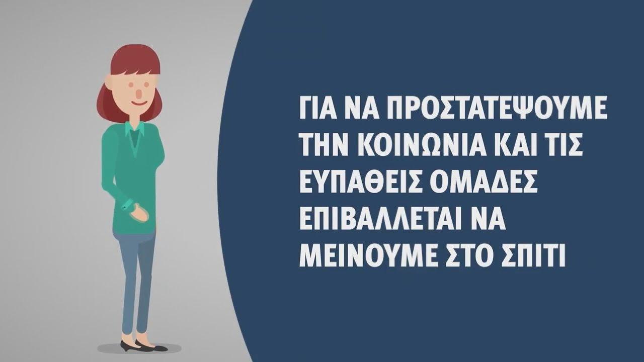 Το βίντεο απο την ανάρτηση του Κ. Μητσοτάκη στο twitter
