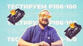 Майнинг на P106-100 6Gb (аналог GTX 1060) — тесты с Криптексом