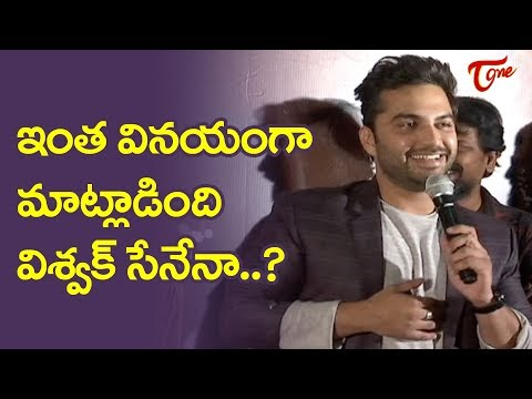 Vishwak Sen Speech at HIT Movie Trailer Launch | TeluguOne Cinema