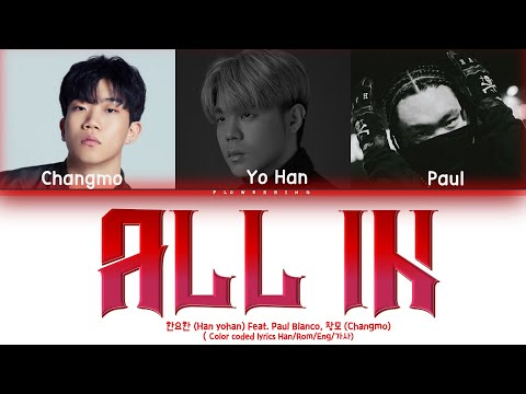 한요한 (Han Yo han) - 올인 (All In ) (Feat. paul Blanco, 창모) (Part Ver.) (Lyrics Eng/Rom/Han/가사)