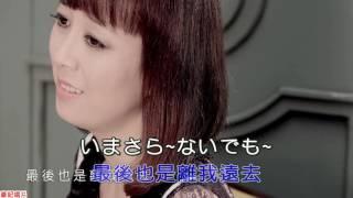 事到如今~喬幼~KTV字幕~1080P高畫質~思念的夢 專輯歌曲