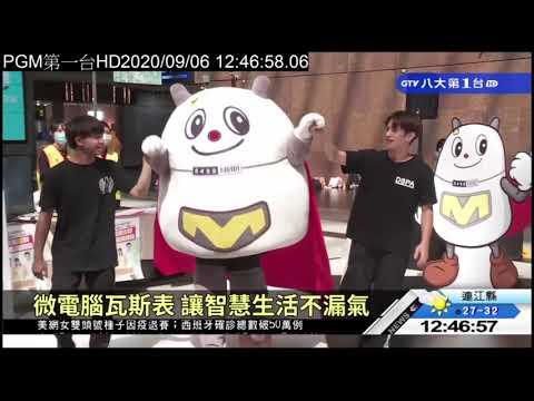 09/05/2020 瓦寶人偶見面會台北場@台北車站