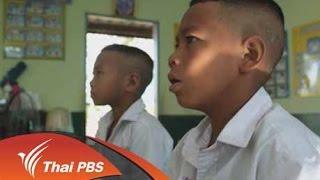 ที่นี่บ้านเรา - โรงเรียนของหนูอยู่ไทย