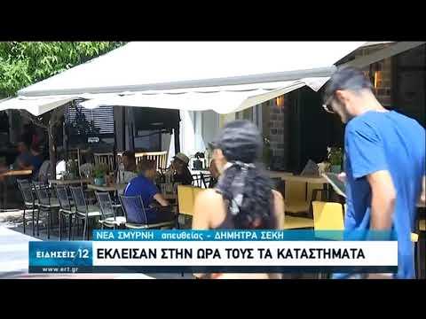 Νέα Μέτρα | Τήρησαν τα μέτρα κατα γράμμα οι Αθηναίοι | 18/08/2020 | ΕΡΤ