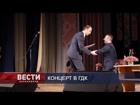 Вести Барановичи 04 декабря 2019.