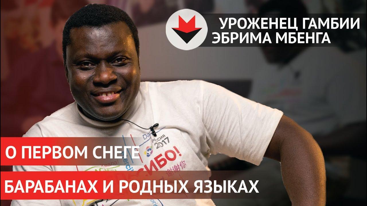 Уроженец Гамбии о русском и удмуртском языках, переезде в Ижевск и местной кухне