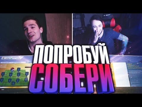 FIFA16 - ПОПРОБУЙ СОБЕРИ ft. PandaFX (Drysheva)