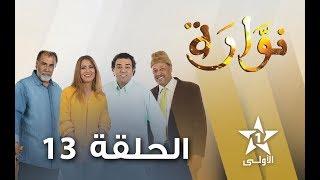 Nouara - Ep 13 - نوارة الحلقة