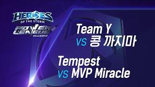 POWER LEAGUE S2 8강 2일차 1경기 : TEAM Y vs 콩까지마