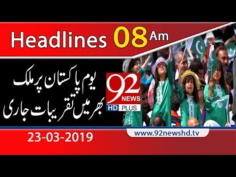 News Headlines | 8:00 AM | 24 March 2019 | 92NewsHD