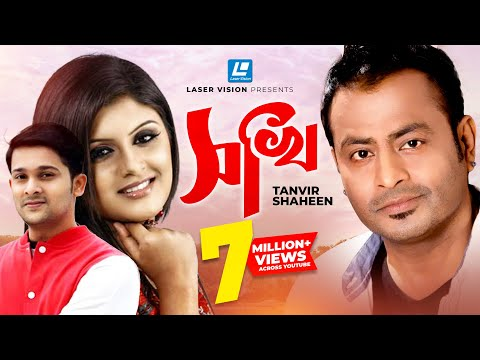 Video Shokhi By Tanvir Shaheen | HD Bangla Music Video | Laser Vision download in MP3, 3GP, MP4, WEBM, AVI, FLV January 2017