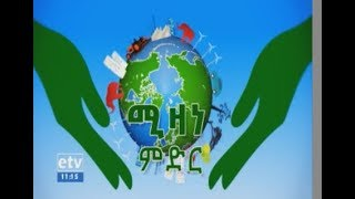 #EBC ሚዛነ ምድር  …ታህሳስ 22/2011 ዓ.ም