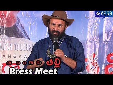 Naa Bangaru Talli Movie Press Meet - Latest Telugu Movie 2014