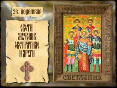 СВЕТАЧНИК 26. ДЕЦЕМБАР