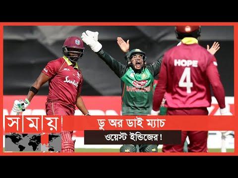 সিরিজ নিশ্চিতের মিশন টাইগারদের | Bangladesh Cricket | Sports News