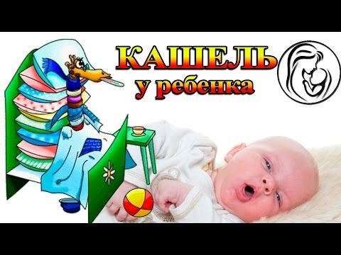 Кашель у ребенка до года {Рубрика - Здоровье ребёнка} Анюта Журило
