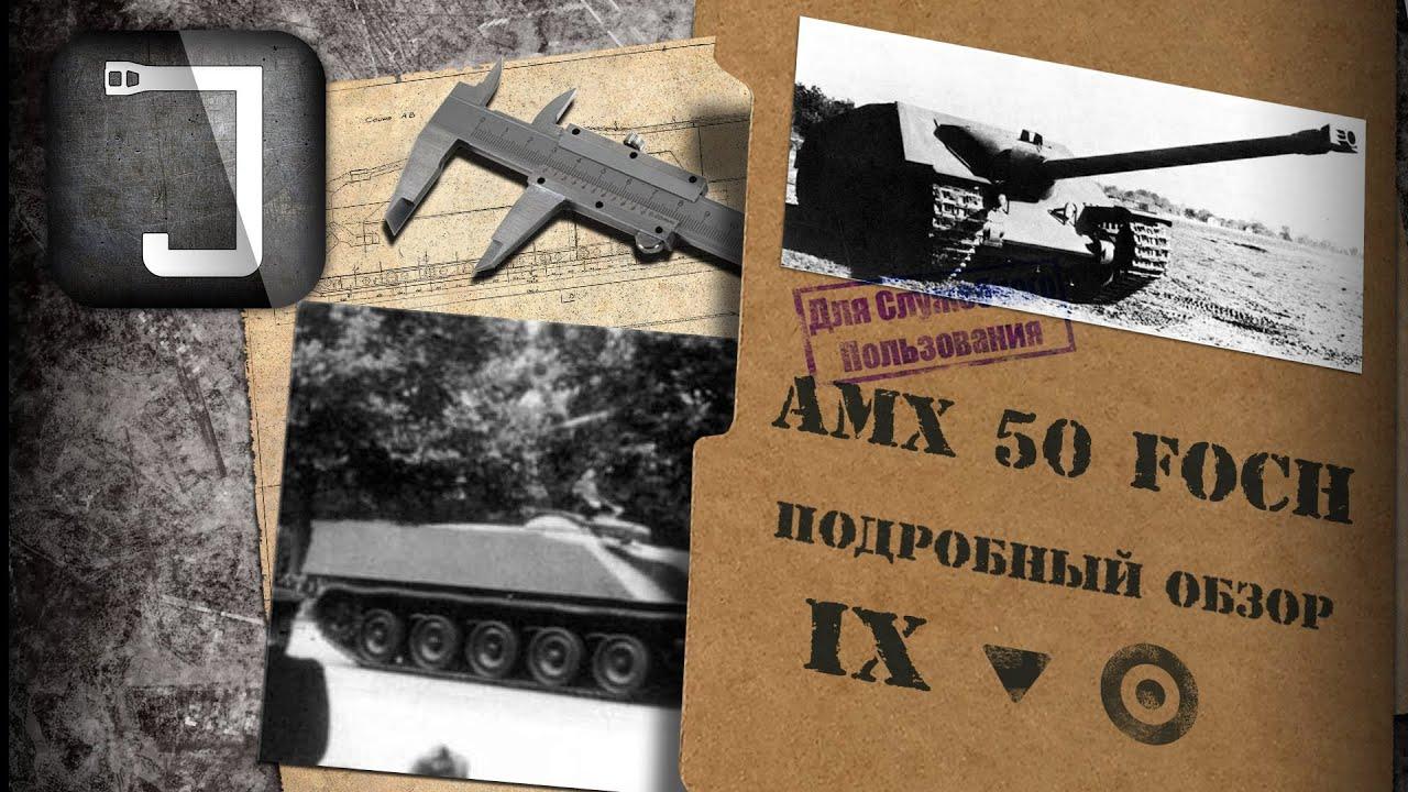 AMX 50 Foch (подборка гайдов)