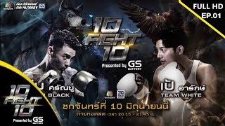 10 Fight 10 | EP.01 | เป้ อารักษ์ VS บีม ศรัณยู | 10 มิ.ย.62 Full HD