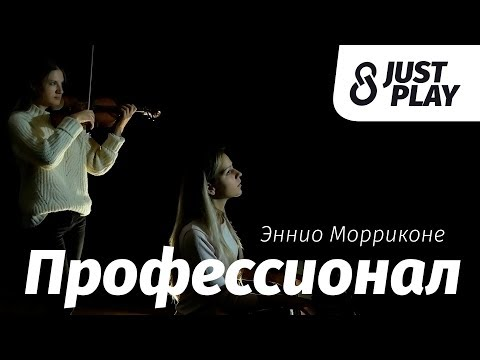 Морриконе - Профессионал (Cover by Just Play)