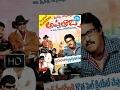 Katha Screenplay Darshakatvam Appalaraju Telugu Full Movie  Sunil Swati Reddy  Ram Gopal Varma waptubes
