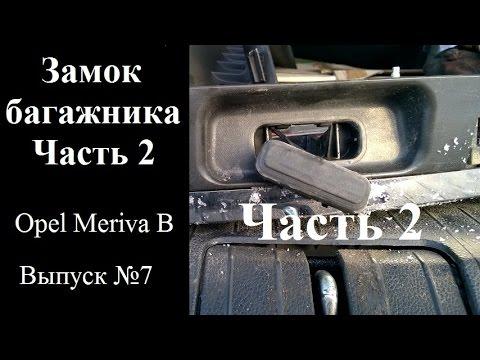 Кнопка багажника opel meriva и 1241460 снимок