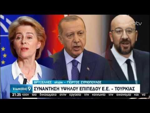 Οι επιδιώξεις του Ερντογάν και η στάση της Ε.Ε. | 08/03/2020 | ΕΡΤ