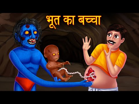 Pregnant आदमी - Part 2 | भूत का बच्चा | Save The Girl Child | Stories in Hindi | Hindi Kahaniya |