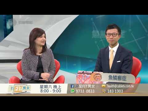 魚鱗癬症 (三)
