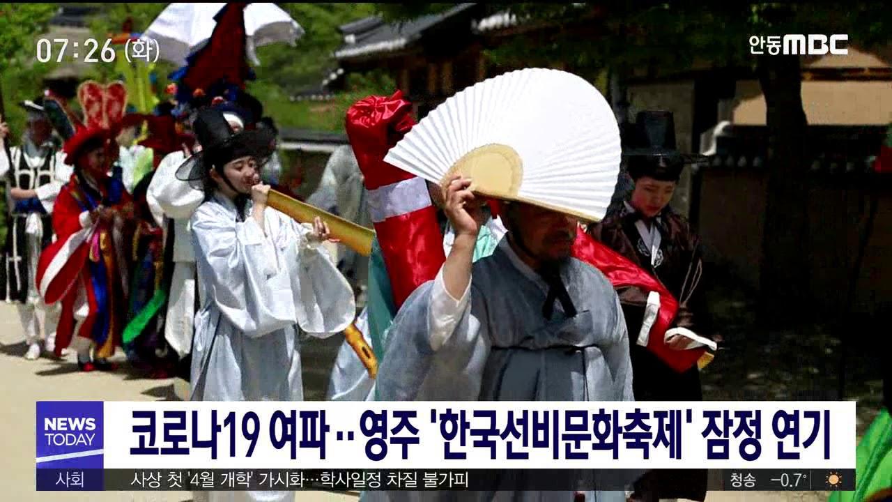 코로나19 여파..'한국선비문화축제' 잠정 연기