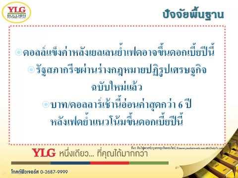 YLG บทวิเคราะห์ราคาทองคำประจำวัน 16-07-15